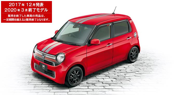 Honda|Honda Access|N-ONE(2020年3月終了モデル)
