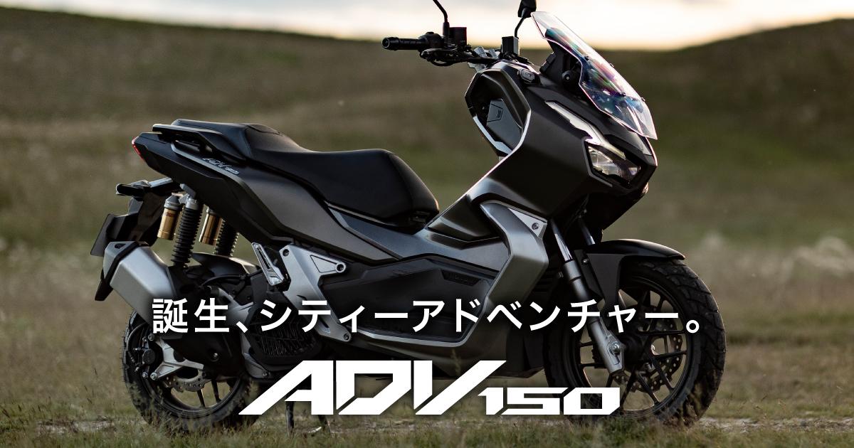 Adv150 ホンダ