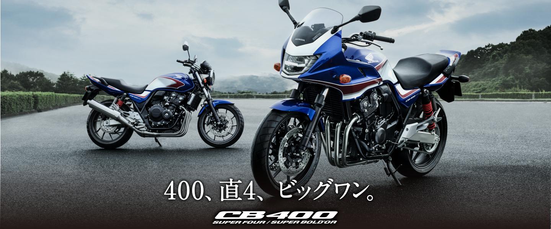 Cb400 Honda