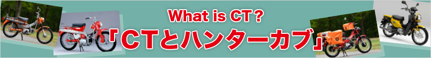 What is CT? 「CTとハンターカブ」