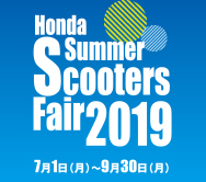 Honda Summer Scooters Fair2019 7月1日(月)~9月30日(月)