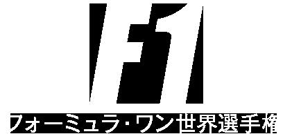 ニュース f 1
