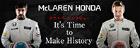 McLaren-Honda �h���C�o�[�C���^�r���[  It's Time to Make History