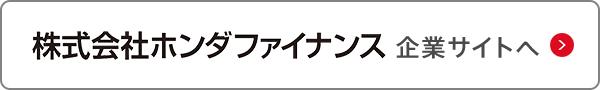 Honda Financeコーポレートサイト