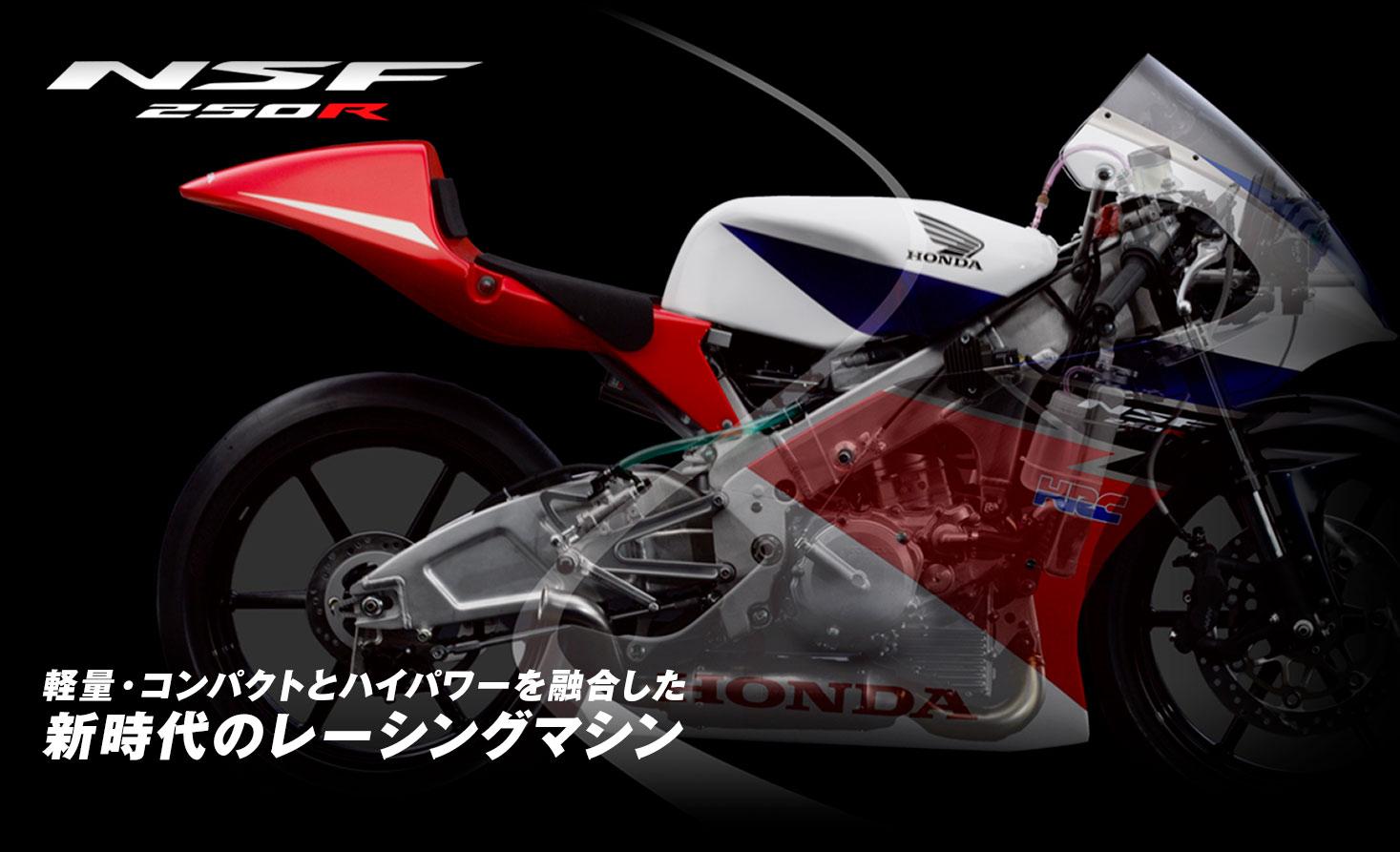 Nsf250r 株式会社ホンダ レーシング