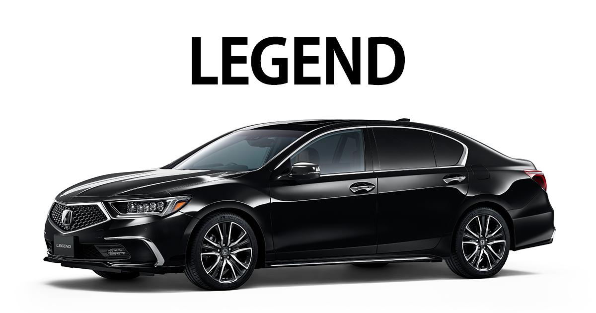 レジェンド|Honda