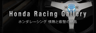 Honda Racing Gallery