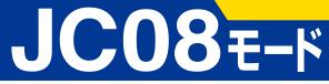 JC08モード