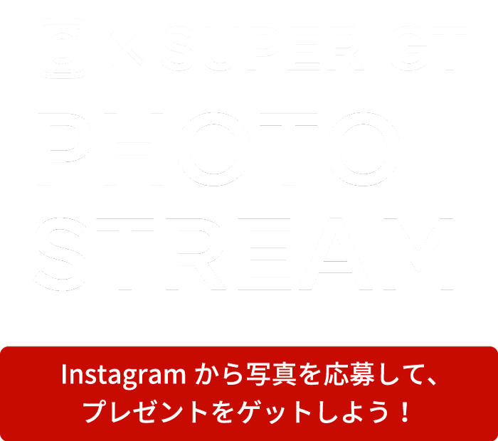 SUPER GT PHOTOSTREAM