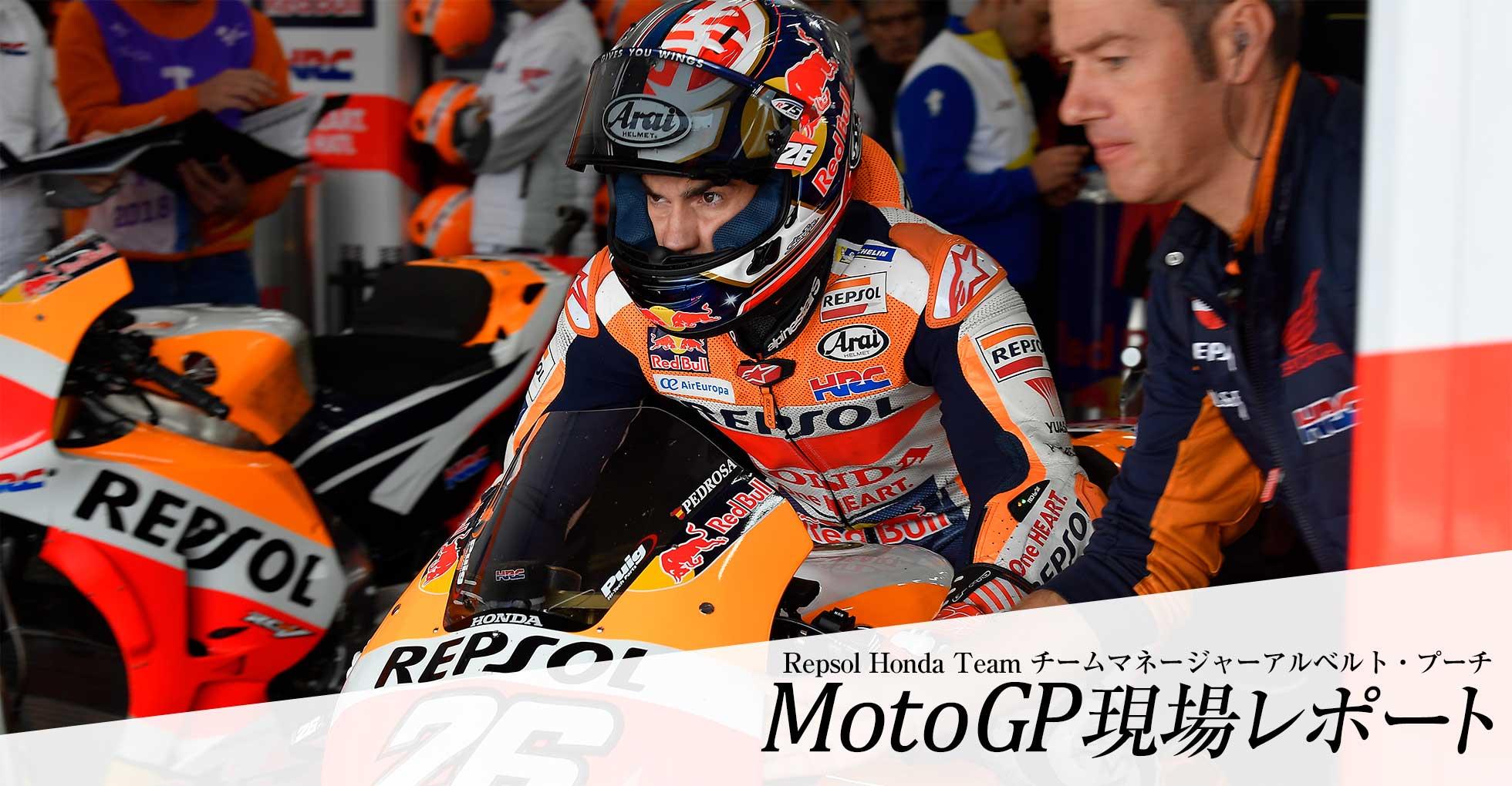 MotoGP - ロードレース世界選手...