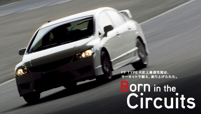 FF TYPE R史上最速性能は、サーキットで鍛え、創り上げられた。Born in the Circuits