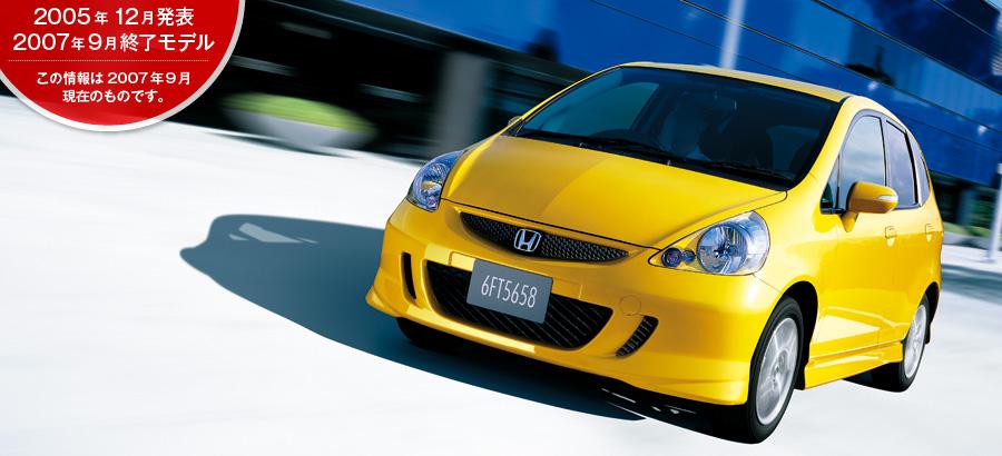 フィット 2005年12月発表/2007年9月終了モデル