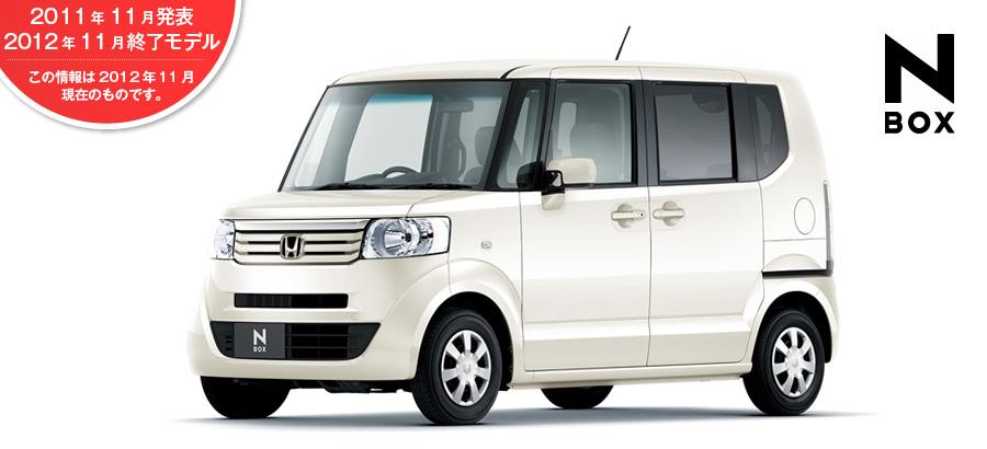 Honda|N BOX(2012年11月終了モ...