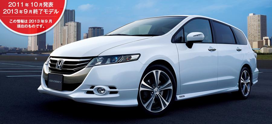 Honda|オデッセイ(2013年9月終了モデル)