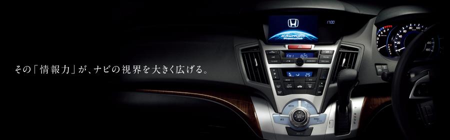 Honda│オデッセイ(2013年9月終了モデル)│ナビ&オーディオ│カーナビゲーション
