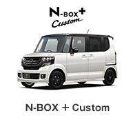 N-BOX + Custom