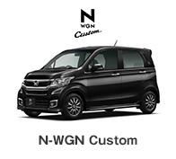 N-WGN Custom