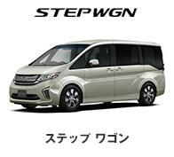 ステップワゴン / ステップワゴン スパーダ