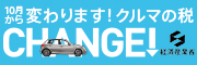 CHANGE CAR TAX