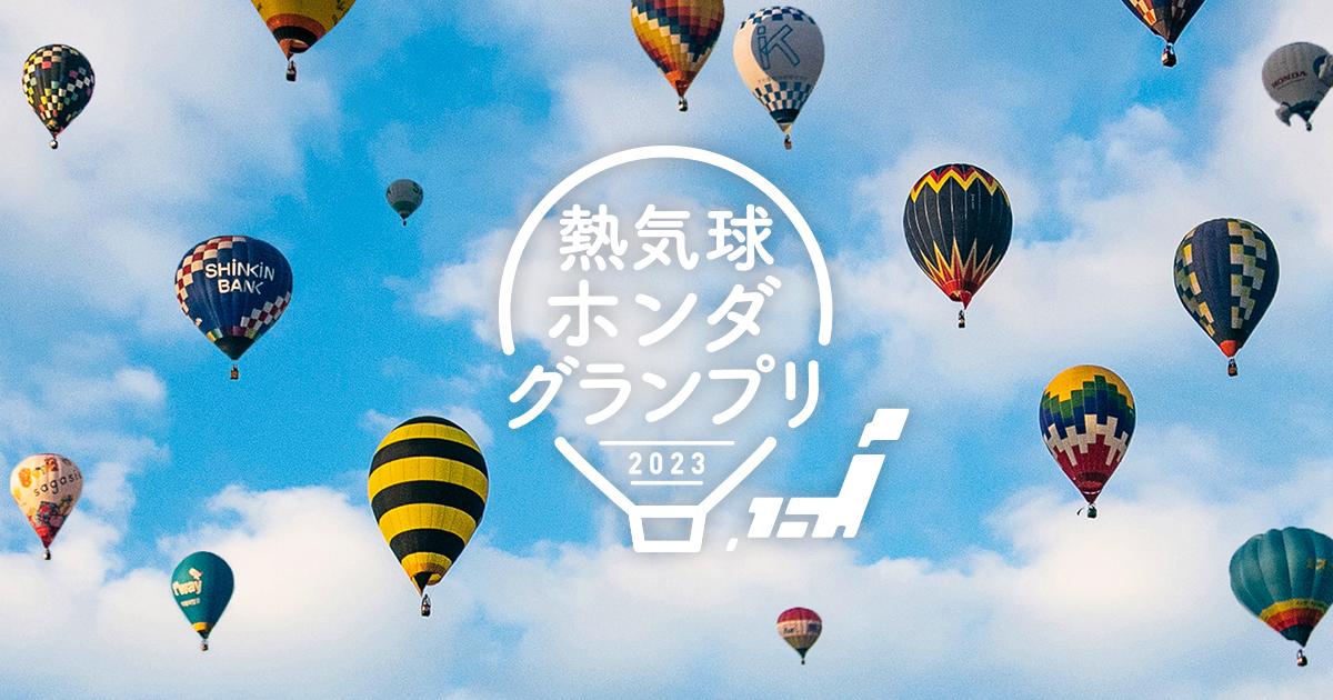 画像: 熱気球ホンダグランプリ