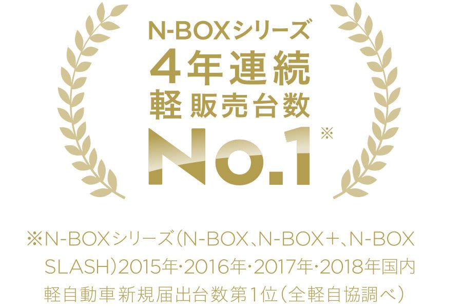 N-BOX シリーズ 4年連続 軽販売台数No.1