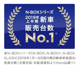 「N-BOX」シリーズが2019年上半期 新車販売台数 第1位を獲得