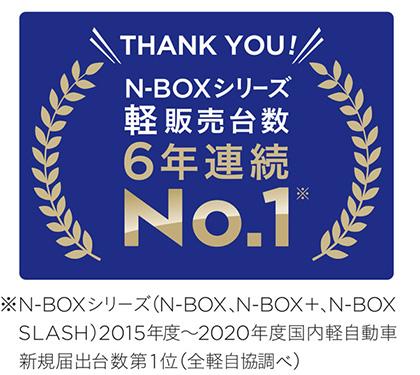 ※N-BOXシリーズ(N-BOX、N-BOX+、N-BOX SLASH)2015年度~2020年度国内軽自動車新規届出台数第1位(全軽自協調べ))