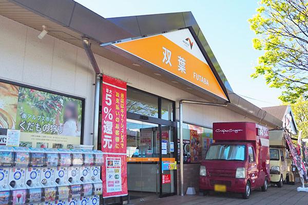 サービス エリア 双葉 双葉サービスエリアの人気おすすめお土産8選!