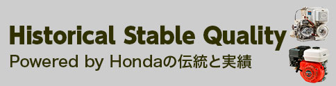 Historical Stable Quality──Powered by Hondaの伝統と実績