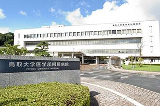 附属 病院 鳥取 大学 医学部