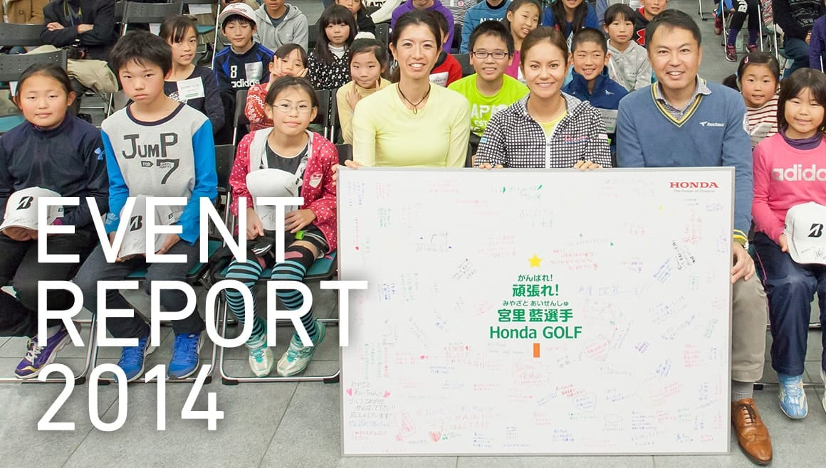 EVENT REPORT 2014