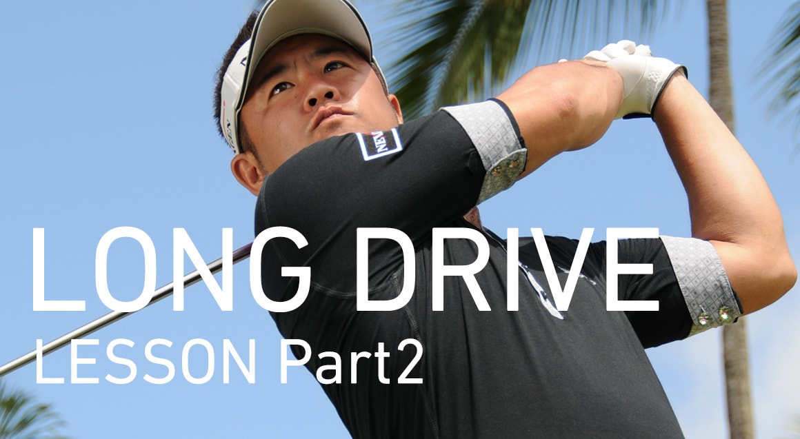 LONG DRIVE LESSON Part2