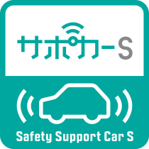 サポカーS Safety Support Car