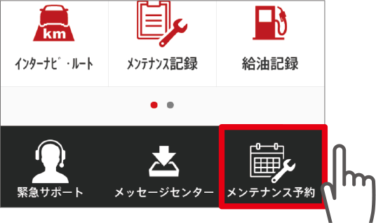 Honda Total Careメンテナンス予約