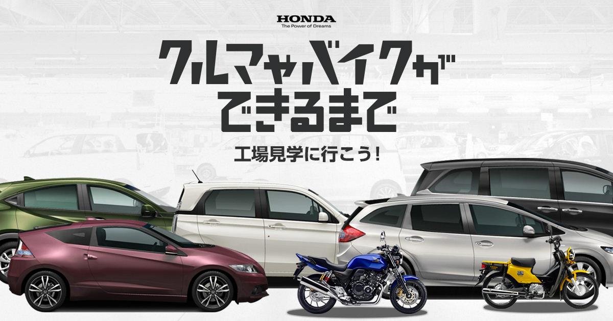画像: Honda|工場見学|クルマができるまで