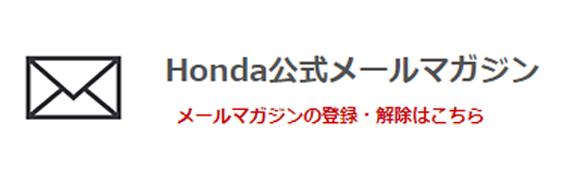 Honda メールマガジン