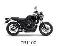 CB1100のバイク買取