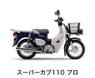 スーパーカブ110 プロ