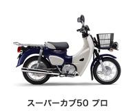 スーパーカブ50 プロ