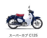 スーパーカブ C125