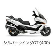 シルバーウイング GT400のバイク買取