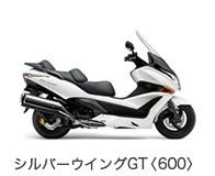 シルバーウイング GT600のバイク買取