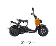 ZOOMER ズーマーのバイク買取