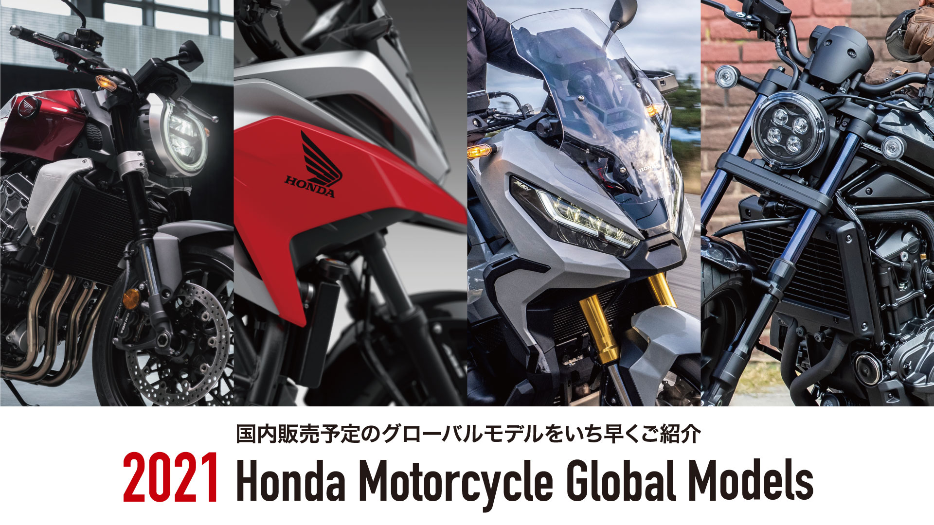 2021 Honda Motorcycle Global Models