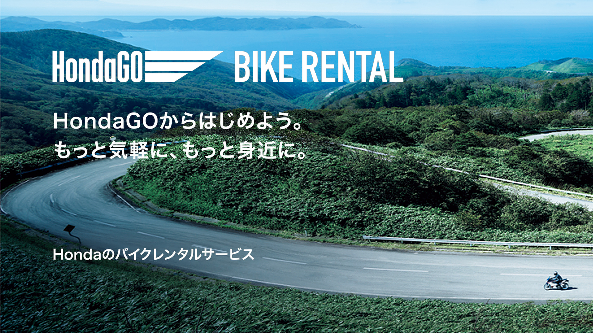 Honda GO BIKE RENTAL