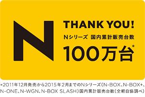 Thank you!100万台