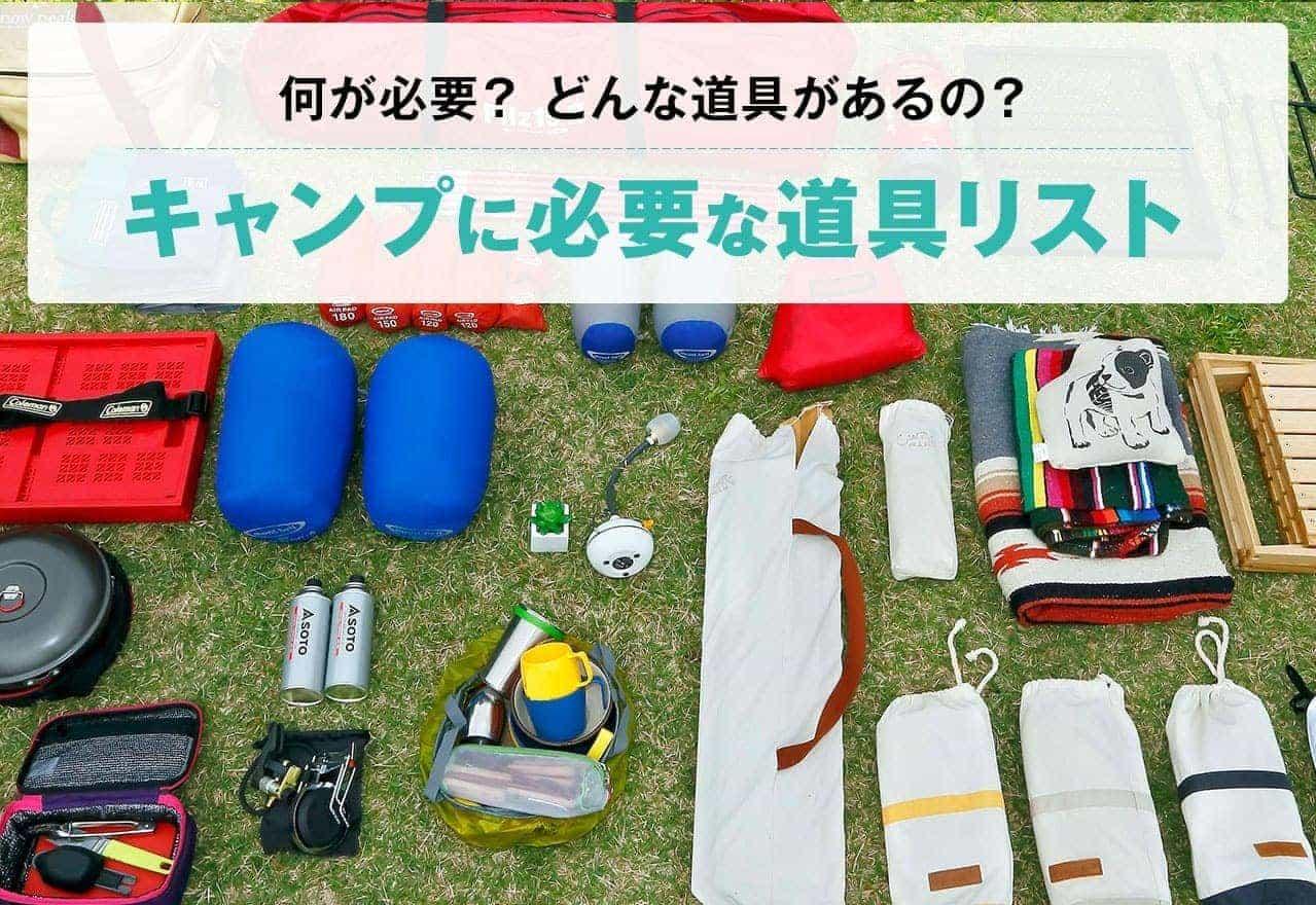 必需品をチェック!キャンプに必要な道具リスト | Hondaキャンプ | Honda