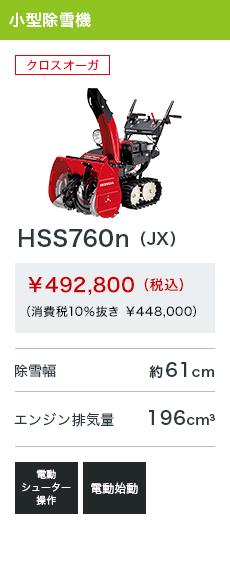 HSS760n(JX1)