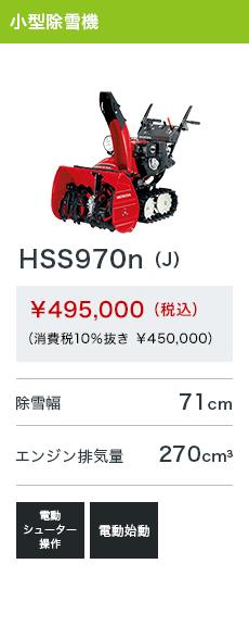 HSS970n(J1)