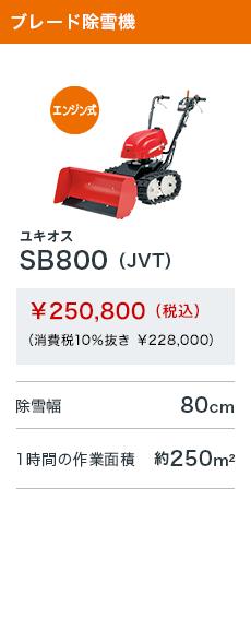 ユキオス SB800(JVT)